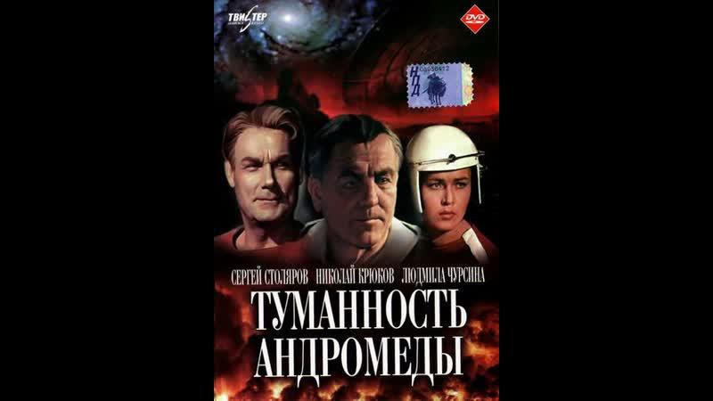 Туманность Андромеды. Первоначальная версия (1967)