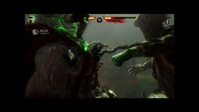 Mortal Kombat 11 Подгоревший кусок ветчины
