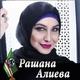 Рашана Алиева - Байсангур Беноевский