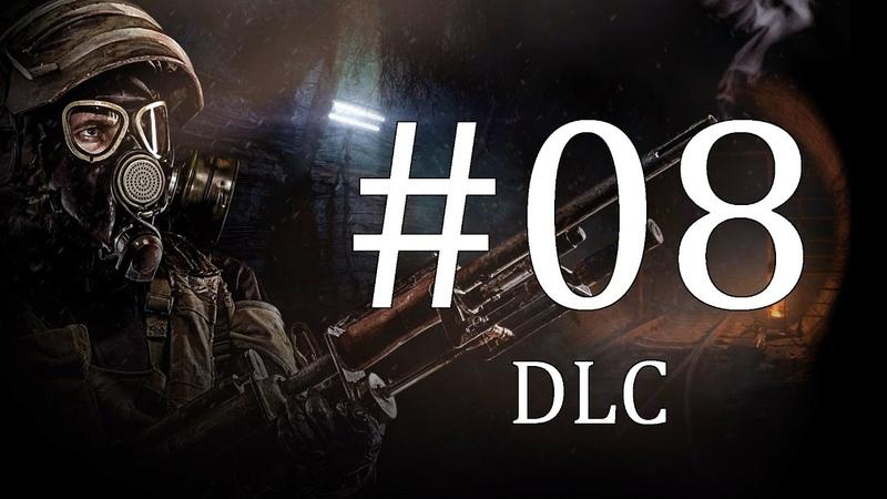 Прохождение Metro Last Light DLC часть 8 Проходим длс Кшатрие только это не конец