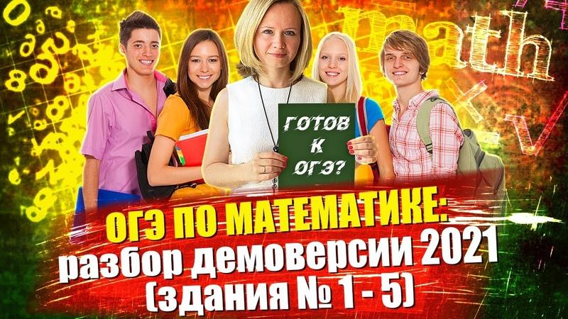 ОГЭ по математике разбор проекта демоверсии 2021 (задания №1-5)