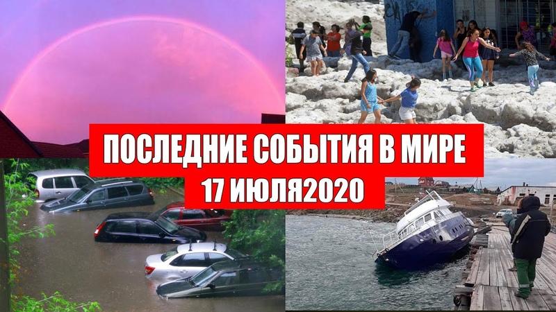 Катаклизмы за день 17 июля 2020 Месть Земли Боль Планеты Пульс Земли Гнев Земли Информатор
