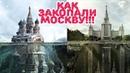 Москву не откопали а закопали ДОКАЗАТЕЛЬСТВА Подземная Москва Вместо урока истории