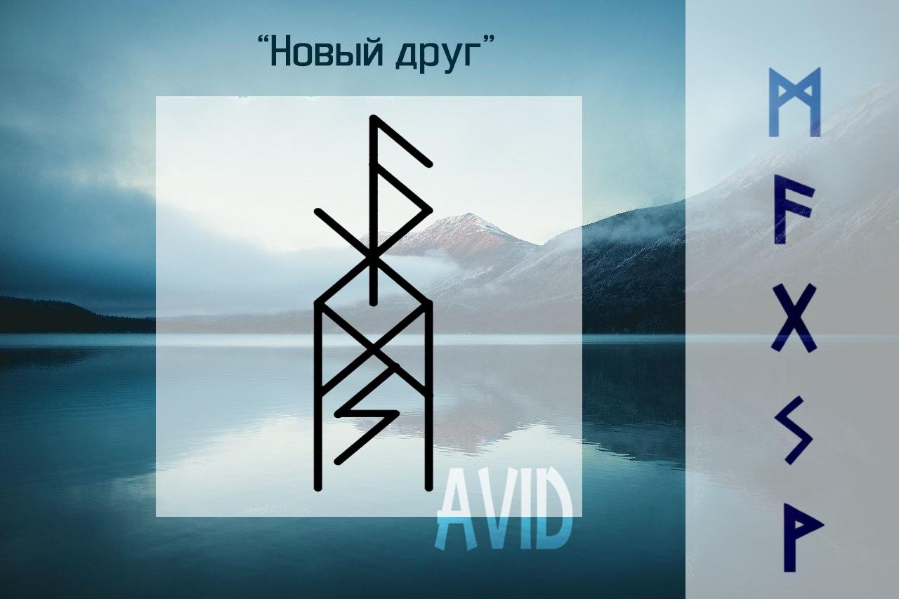 """СТАВ """"НОВЫЙ ДРУГ"""" MZIIGByLpX4"""