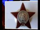 Сюжет о возврате ордена Красная Звезда родтвенникам Шухрата Адылова 668 ооСпН