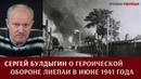 Сергей Булдыгин о героической обороне Лиепаи в июне 1941 года