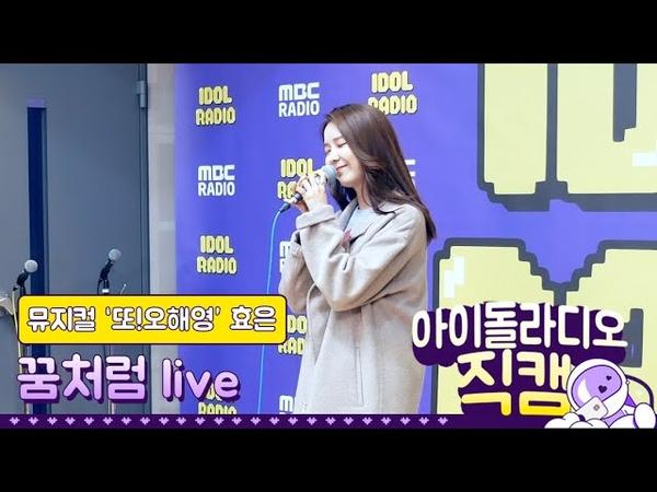 IDOL RADIO 200323 뮤지컬 '또 오해영' 효은 꿈처럼 live 아이돌 라디오 직캠