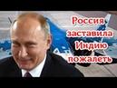 Россия заставила Индию пожалеть за отказ от истребителей