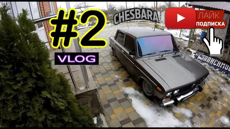 Chesbara 2 VLOG Поездка в другой город Автомойка