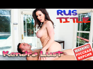 Kendra Lust Русские титры озвучка сиськи инцест мамка, anal, brazzers, sex, pornо