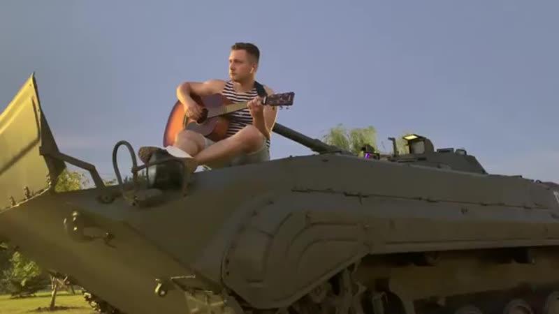 ТЕБЕ БЫ В РУКИ МОЙ АВТОМАТ армейская под гитару mp4