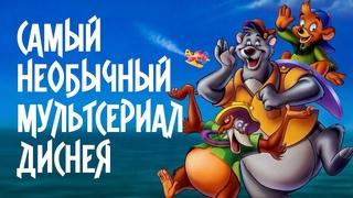 «Касабланка», Миядзаки и пародия на СССР: «Чудеса на виражах» — самый необычный  мультфильм Дисней