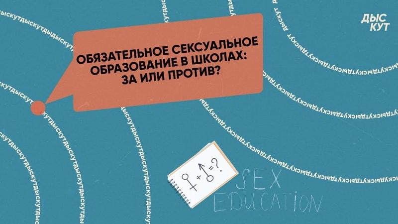 4 Обязательное сексуальное образование в школах