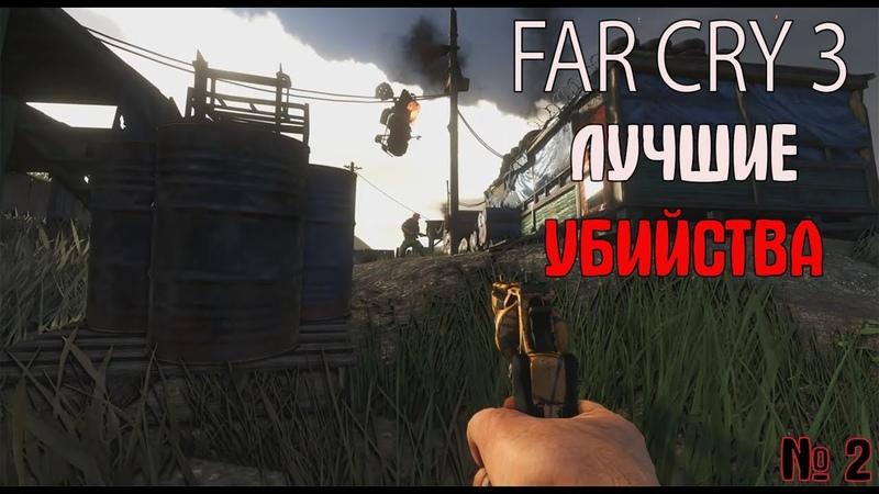 Far Cry 3 Пособие по Убийству Врагов Лучшие Убийства Лучшие Моменты №2