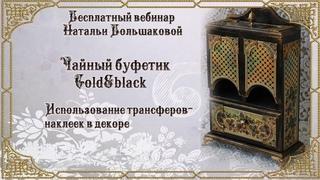 """Наталья Большакова  декупаж МК Webinar Чайный буфет """"Gold&black"""""""
