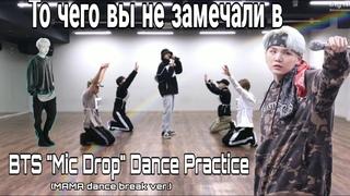 """То чего вы не замечали в BTS """"Mic Drop"""" Dance Practice (MAMA dance break ver.)"""