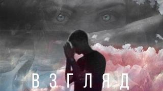 Daniel - Взгляд