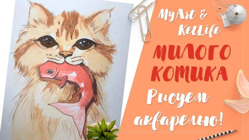 Уроки рисования №3 Акварель Рисуем Милого Котика