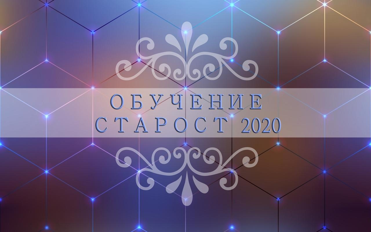 Афиша Уфа Обучение старост 2020