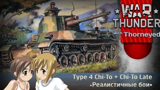 Type 4 Chi-To + Chi-To Late   War Thunder