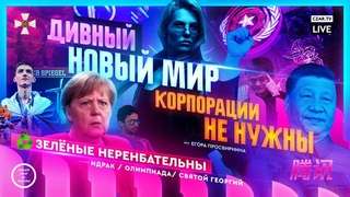 """Царь-шоу Егора Просвирнина: хана корпорациям, тайны """"Пфайзера"""", скандалы Олимпиады и многое другое"""