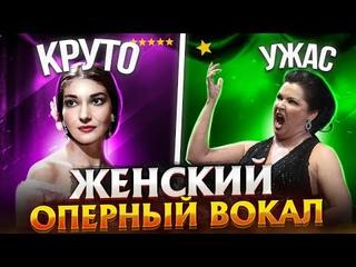 ХОРОШЕЕ Женское Оперное пение, против ПЛОХОГО! В чём отличия!?