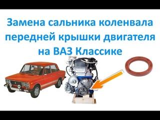 Замена сальника коленвала передней крышки двигателя на ВАЗ Классике.