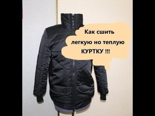 Как сшить куртку ! Укороченная курточка на утеплителе !