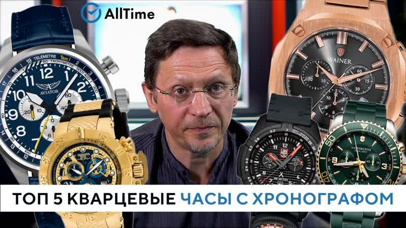 ТОП 5 кварцевых часов с хронографом до 70 000 рублей. Какие часы с хронографом выбрать? AllTime