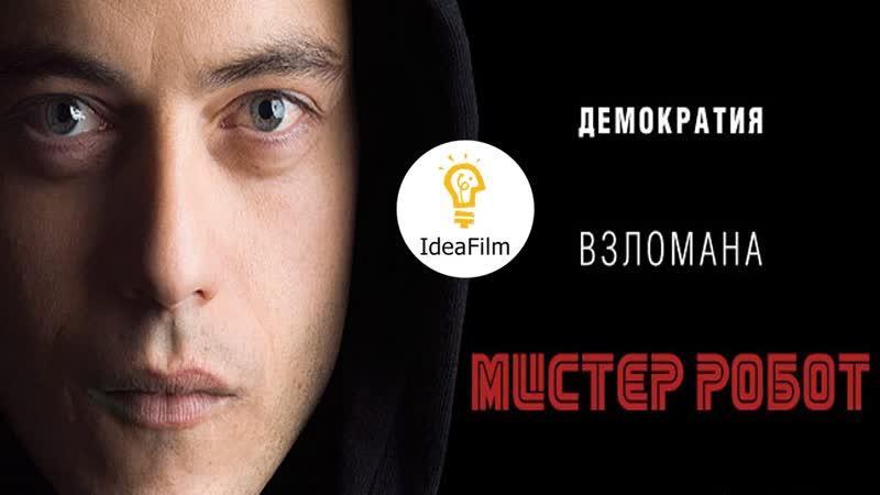 Мистер Робот (4 сезон) 720p IdeaFilm