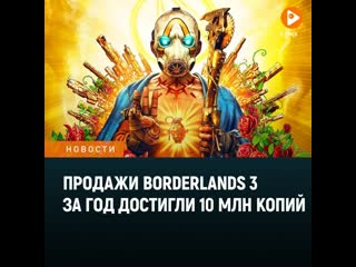 Авторы Borderlands 3 поделились статистикой игры