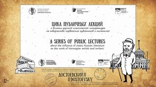 Цикл публичных лекций о влиянии русской классической литературы на творчество норвежских художников