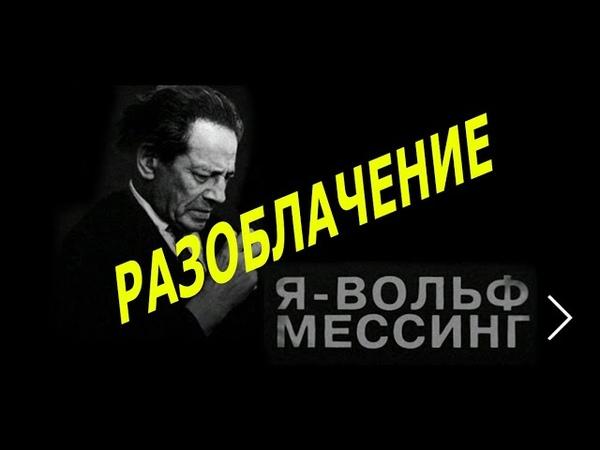 Вольф Мессинг - Разоблачение канал Тайны Света ссылка в описании