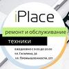 iPlace: Продажа, качественный ремонт электроники