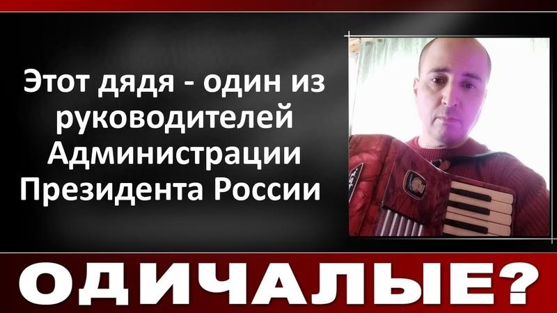 Этот дядя один из руководителей Администрации Президента России