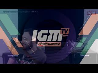 Утрошоу igm news #10
