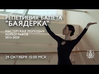 Репетиция Виктории Терёшкиной и балеты молодых хореографов