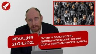 Реакция  Путин и Белоруссия. Дипломатический клинч. Сдача «Бессмертного полка»