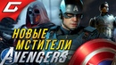 НОВЫЕ МСТИТЕЛИ МАРВЕЛ ➤ Marvel's AVENGERS [beta] ◉ 1