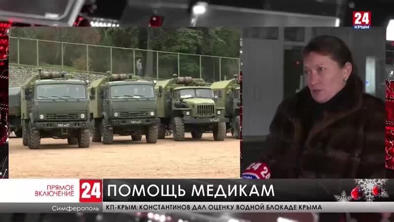 Крымские врачи будут помогать военным в ковидных госпиталях