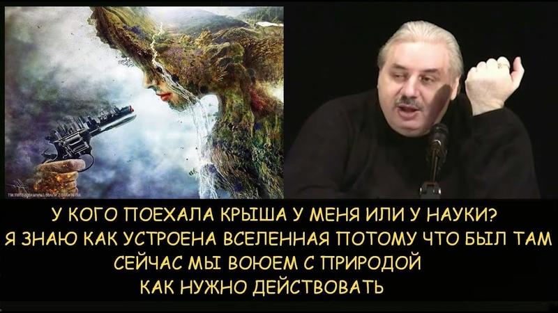 Н Левашов У кого поехала крыша Знаю потому что был во вселенной Мы воюем с природой Что делать