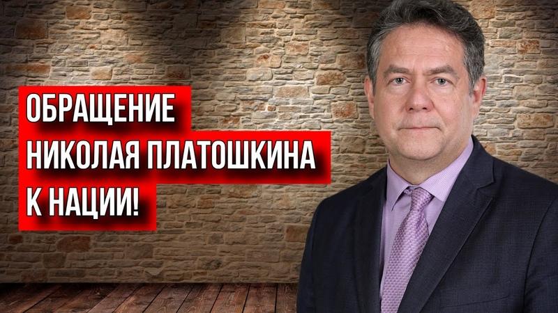 Обращение Николая Платошкина к нации!