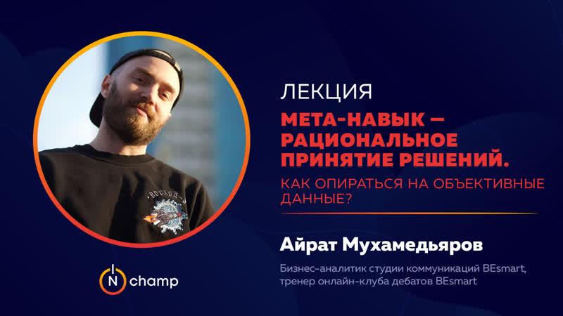 Айрат Мухамедьяров Приглашение на INCHAMP
