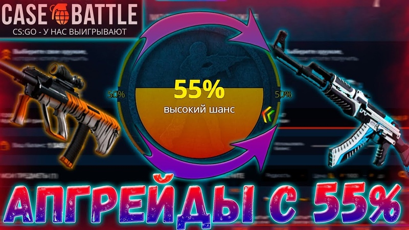АПГРЕЙДЫ С 55% НА CASE BATTLE АПГРЕЙД НА 55% АК 47 ВУЛКАН