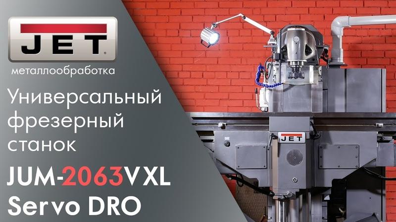 JET JUM 2063VXL Servo DRO Универсальный фрезерный станок 7 5 кВт для серьезной металлообработки