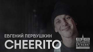 интервью Bboy CHEERITO