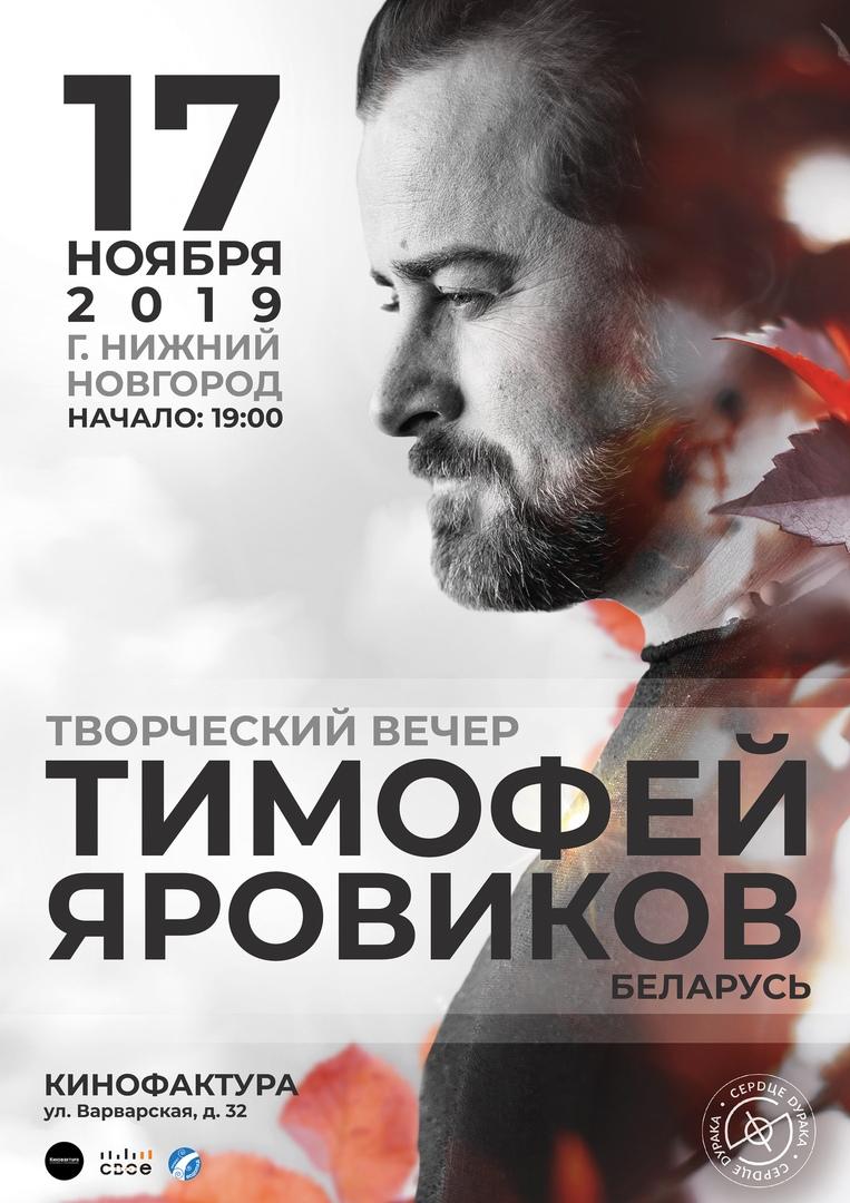 Афиша Нижний Новгород Тимофей Яровиков/Нижний Новгород/17.11