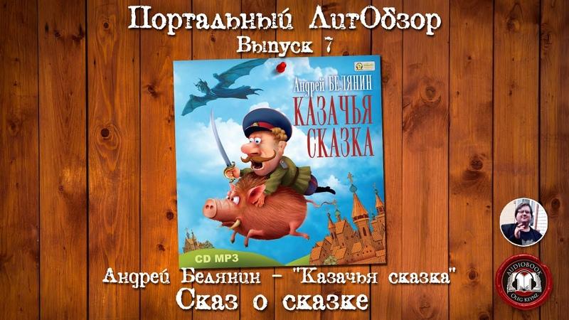 Портальный ЛитОбзор Выпуск 7 Андрей Белянин Сказ о сказке