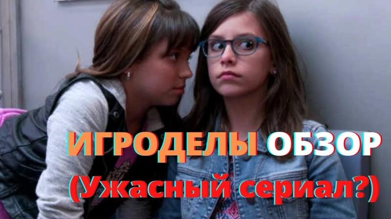 ИГРОДЕЛЫ НИКЕЛОДИОН ОБЗОР Game Shakers 4 мнение