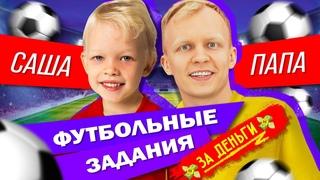 Футбольник   Играем на деньги   Футбольные задания   Nesenyuk TV   смотреть всем   приколы   Несенюк